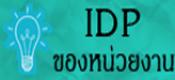 IDP-icon